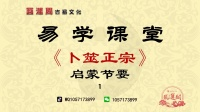 卜筮正宗·Ⅰ·01·启蒙节要_01