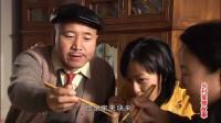 刘能当上村主任,跑到赵四家蹭饭,就惦记他家的小鸡