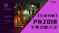 【全面教程02】Premiere CC 2018字幕功能使用方法大全!
