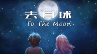[安久熙]To The Moon去月球-第1集