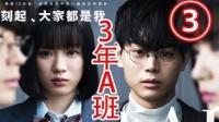 老师绑架学生《3年A班》3【剧集快看】