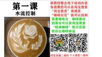 从零学习咖啡拉花 (第一课:水流控制 ) 如何练习拉花倾倒技巧 咖啡拉花第二春 咖啡拉花教学