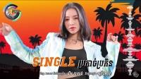 柬埔寨歌曲KHM