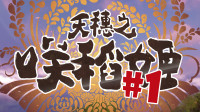 【天穗之咲稻姬】硬核种田体验(1):第一年春【柒叶游戏】