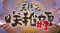 【天穗之咲稻姬】硬核种田体验(3):第一年秋【柒叶游戏】