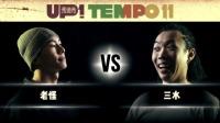 老怪 vs 三水 @ Up!Tempo Vol.11