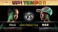 Fire.G vs 姚佳慧 @ Up!Temp Vol.11
