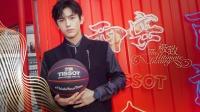 天梭表携手陈飞宇在篮球场上热力开赛 放肆新生