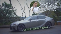 【全民瘋車Bar】2021 雷克萨斯 Lexus IS300h F-Sport 试驾