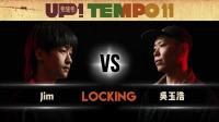 Jim vs 吴玉浩 @ Up!Tempo Vol.11
