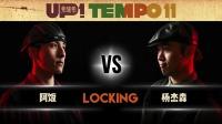 阿饭 vs 杨杰森 @ Up!Tempo Vol.11