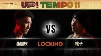 曲国权 vs 桃子 @ Up!Tempo Vol.11