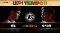 梓聪 vs 悟天克斯 @ Up!Tempo Vol.11