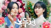 最美韩国女装大佬《绿豆传1》【剧集快看】