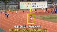 一骑绝尘!14岁中国女飞人能赢对手10米?打破两项纪录