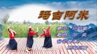 北京美子舞蹈队《玛吉阿米》队形版 藏舞