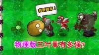 植物大战僵尸:物理版三叶草有多强?僵尸:我要回家!
