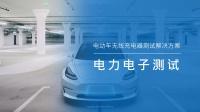 电动车无线充电器测试解决方案
