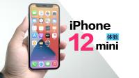 iPhone 12 mini体验:这三点让你决定是否入手!