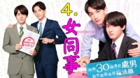 4.女同事《30岁是处男,变魔法师4》【剧集快看】
