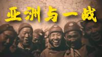 锦灰视读70《亚洲与一战》:从亚洲视角看一战历史,中国及亚洲各国如何走向现代
