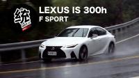 【Pit63統哥】2021 雷克萨斯 Lexus IS300h F-Sport 试驾