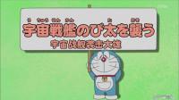 哆啦A梦新番[387][2014.12.30]B宇宙战舰袭击大雄 上