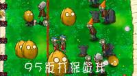 植物大战僵尸95版:来打保龄球,把僵尸打飞!