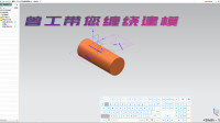 UGNX10.0四轴缠绕建模四轴联动编程加工