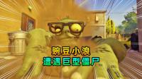 3D植物大战僵尸01:豌豆小浪援助树人,遭遇巨型僵尸伏击