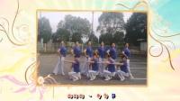 连姐广场舞《爱爱爱》步子舞