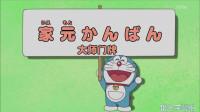 哆啦A梦新番[386][2014.12.12]B大师门牌