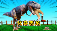 动物园模拟器:我化身成恐龙,和管理员对着干