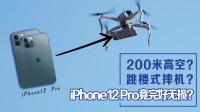 200米高空?跳楼式摔机?iPhone12竟完好无损?