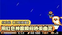 FC三眼神童,第四关,用红色神鹰瞬间秒杀幽灵