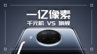 一亿像素千元神机?Redmi Note 9 Pro深度评测