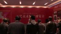 安徽省第十届工艺美术精品博览会