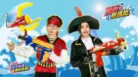 两个笨海盗用爆射抓捕枪比拼 你见过隔空取物的玩具枪吗