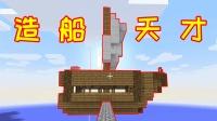 大航海时代05:发挥我全部的聪明才智,我做出了一艘飞船!