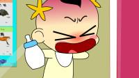 奶瓶小星:我要玩球,搞笑动画短片小视频