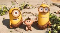 搞笑短片:两个小黄人给原始人当保姆,结果却被熊孩子给捉弄坏了