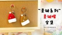 S159-2 圣诞系列-圆帽款挂件-可可家出品