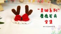 S159-4 圣诞系列-麋鹿发夹