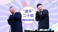 """【郭德纲x于谦】""""谦手二十载""""忆青葱岁月,愿今后前方永晴"""