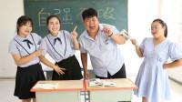 王小九校园剧:特异功能1:双鱼座的王小九变身马三胖顶撞老师,马三胖这下惨了