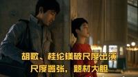 胡歌、桂纶镁颠覆式出演《南方车站的聚会》