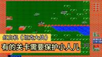 红白机游戏 坦克大战:有的关卡需要保护小人儿
