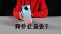 1599零售版红米Note9 Pro开箱:同价位无敌?