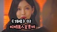 《顶楼》02:金素妍女主真的好适合蛇蝎美人的设定
