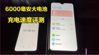 redmi新品手机6000毫安大电池,18瓦快充,电量从0到100需要多久